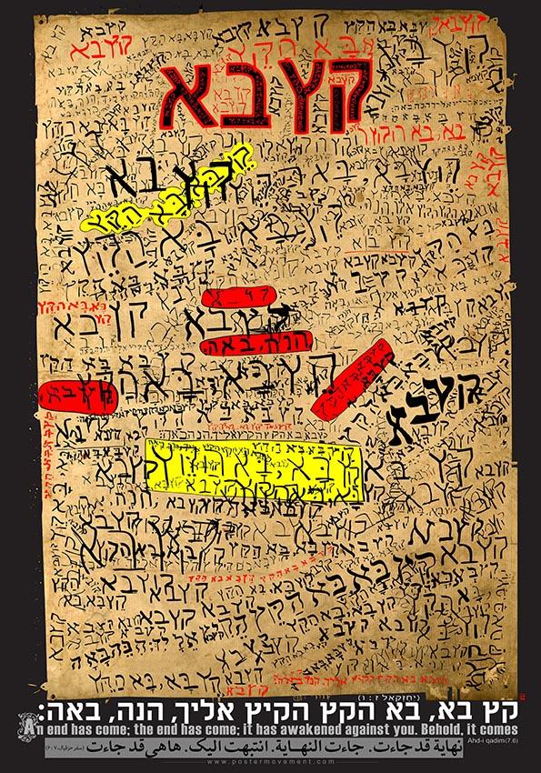 پوستر بشنو اسرائیل